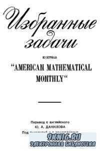 Избранные задачи из журнала American Mathematical Monthly