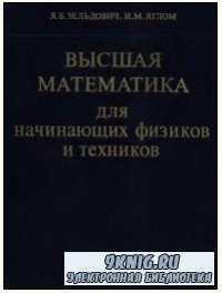 Высшая математика для физиков и техников