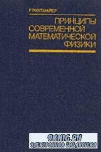 Принципы современной математической физики. Том 2