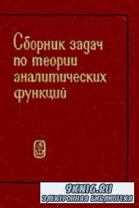 Сборник задач по теории аналитических функций