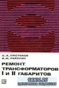 Ремонт трансформаторов I и II габаритов