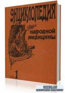 Д.Н. Стояновский - Энциклопедия народной медицины, том 1
