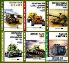 Бронеколлекция № 1 - 6, 1996 год (DjVu)