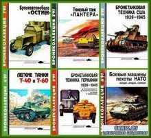 Бронеколлекция № 1 - 6, 1997 год (DjVu)