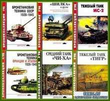 Бронеколлекция № 1 - 6, 1998 год (DjVu)