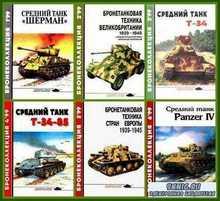 Бронеколлекция № 1 - 6, 1999 год (DjVu)