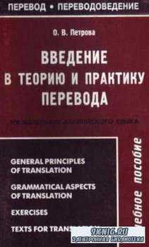 Введение в теорию и практику перевода