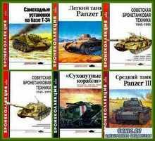 Бронеколлекция № 1 - 6, 2000 год (DjVu)