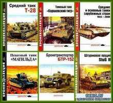 Бронеколлекция № 1 - 6, 2001 год (DjVu)