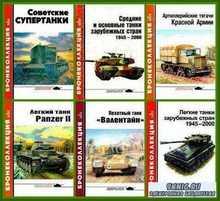 Бронеколлекция № 1 - 6, 2002 год (DjVu)