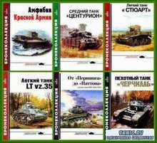 Бронеколлекция № 1 - 6, 2003 год (DjVu, PDF)