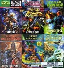 Серия «Фантастика Настоящего и Будущего» в 61 томе