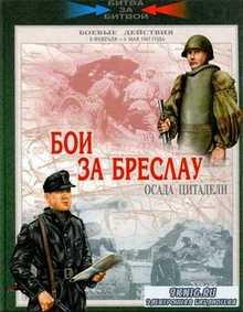 Илья Мощанский - Бои за Бреслау. Осада цитадели. 8 февраля - 6 мая 1945 год ...