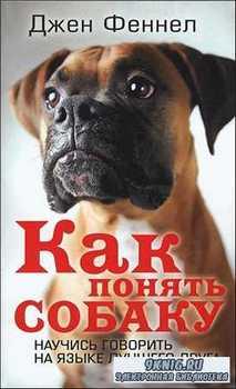 Джен Феннел - Как понять собаку. Научись говорить на языке лучшего друга