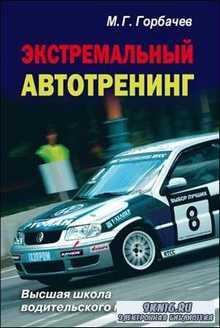 М.Г. Горбачев - Экстремальный автотренинг