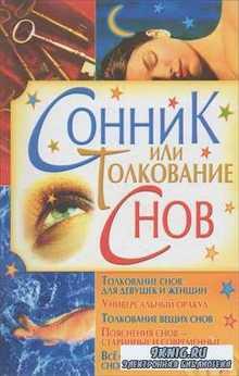 Морозова И.Г. - Сонник или толкование снов