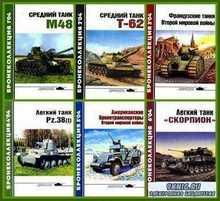 Бронеколлекция № 1 - 6, 2004 год (DjVu)