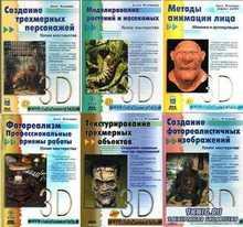 3D для дизайнеров. Книжная серия из 6 книг (+6 CD)