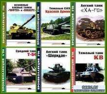 Бронеколлекция № 1 - 6, 2006 год (DjVu)