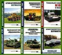 Бронеколлекция № 1 - 6, 2007 год (PDF)