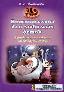 Н.В. Плотникова - Нежные слова для любимых деток. Колыбельные и пестушки на все случаи жизни