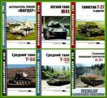 Бронеколлекция № 1 - 6, 2008 год (PDF)