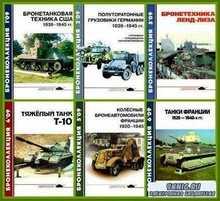 Бронеколлекция № 1 - 6, 2009 год (PDF, DjVu)