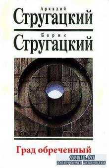 Аркадий и Борис Стругацкие. Град обреченный. (Аудиокнига)