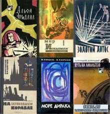 Фантастика. Приключения. Путешествия. Книжная серия в 7 томах