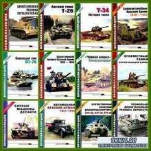 Бронеколлекция. Спецвыпуски № 1-12 (2002 – 2007) DjVu, PDF