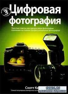 Скотт Келби - Цифровая фотография. Том 3