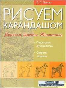 В.П. Пенова - Рисуем карандашом. Деревья. Цветы. Животные