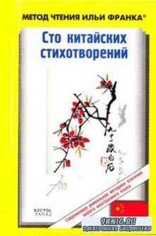 Ипатова Евгения - Сто китайских стихотворений. Метод чтения Ильи Франка