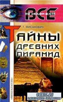 Фисанович Т. М. Тайны древних пирамид (2005) DjVu