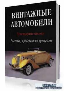 Под ред. Г. Читэма - Винтажные автомобили: Легендарные модели: Роскошь, про ...