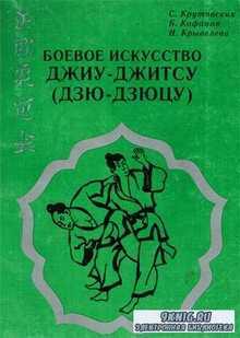 С. Крутовских, Б. Кофанов, Н. Крывелева - Боевое искусство джиу-джитсу (дзю ...