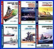 Морская коллекция № 1 - 6, 1995 год (PDF)