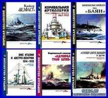 Морская коллекция № 1 - 6, 1997 год (PDF)