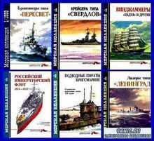 Морская коллекция № 1 - 6, 1998 год (PDF)
