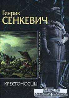 Сенкевич Генрик.  Крестоносцы (Аудиокнига)