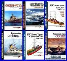Морская коллекция № 1 - 6, 1999 год (PDF)