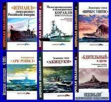 Морская коллекция № 1 - 6, 2001 год (PDF)