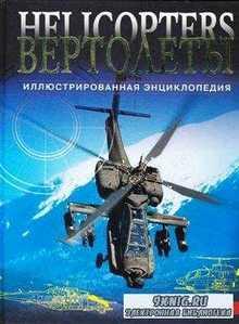 Роберт Джексон. Вертолёты. Иллюстрированная энциклопедия (2007) PDF