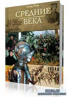 Оскар Егер ( Йегер) - Средние века. Книга I.