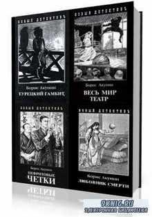 Борис Акунин - Новый детективъ. Книжная серия в 13 томах