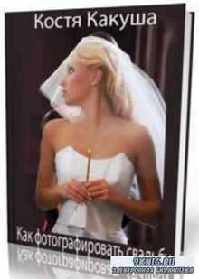 Костя Какуша - Как фотографировать свадьбу