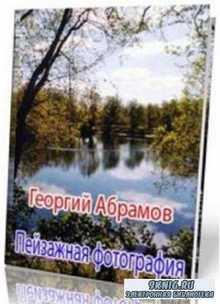 Георгий Абрамов - Пейзажная фотография