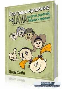 Яков Файн - Программирование на Java для детей, родителей, дедушек и бабуше ...