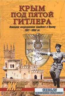 О.В. Романько - Крым под пятой Гитлера. Немецкая оккупационная политика в К ...