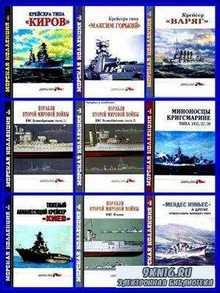 Морская коллекция № 1 - 9, 2003 год (PDF)